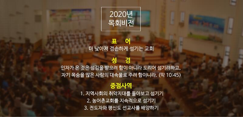 20200102_목회비전.png