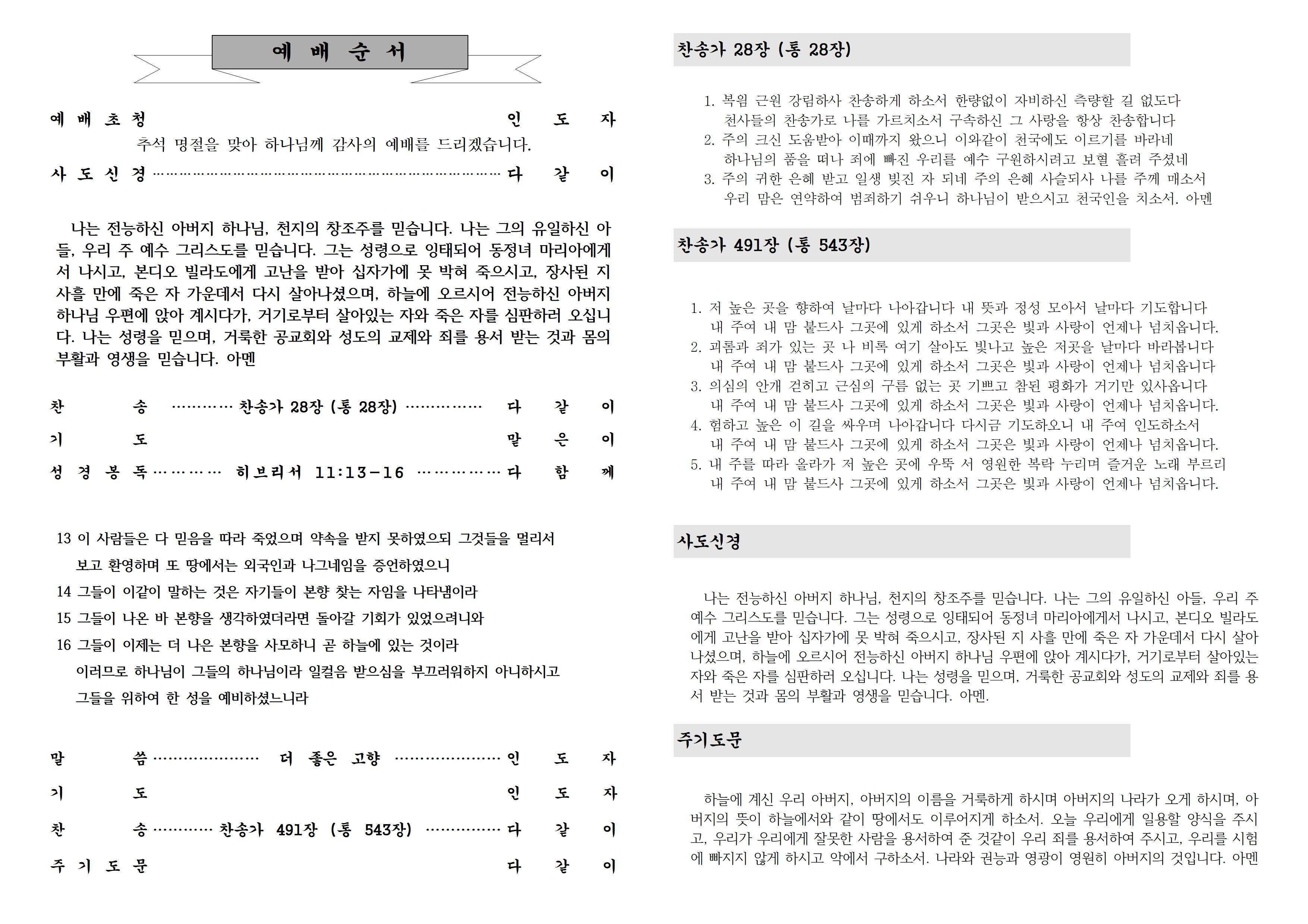 2020 추석 가정예배 순서지 (더 좋은 고향)001.jpg