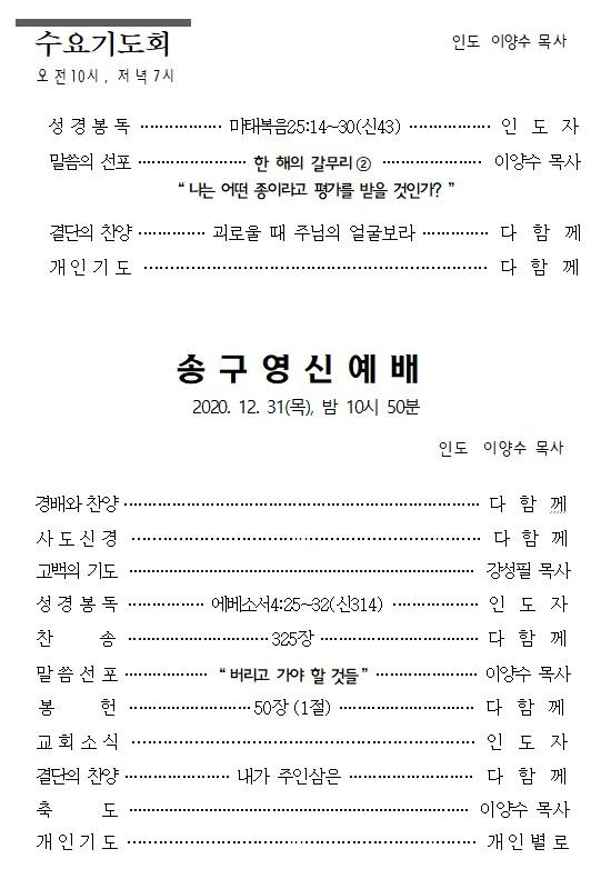 수요예배, 송구영신예배.jpg