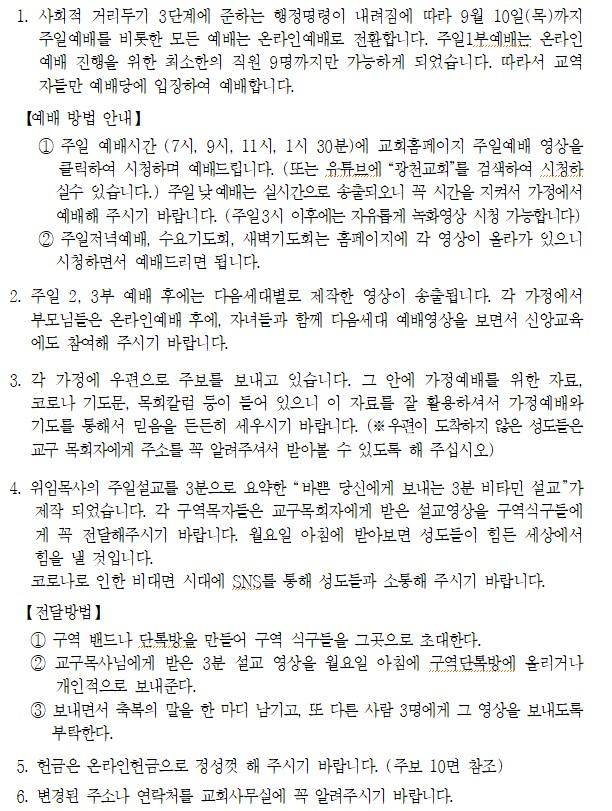 교회소식(9월6일).jpg