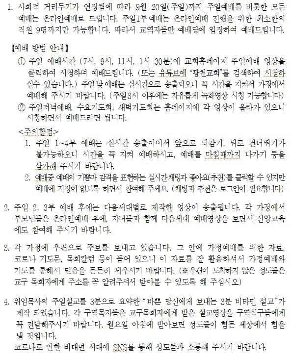 9.20 교회소식1.jpg