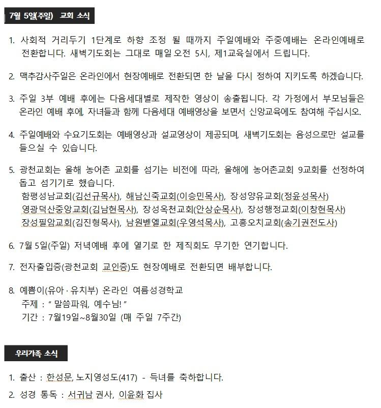 교회소식(7월5일).jpg