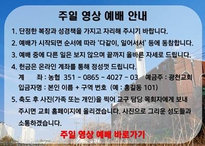 영상 예배 안내 팝업.JPG