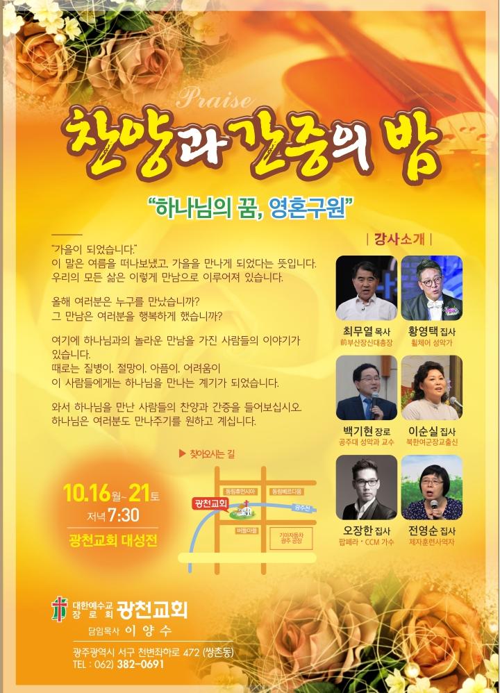 찬양과 간증의밤(1차 편집).png