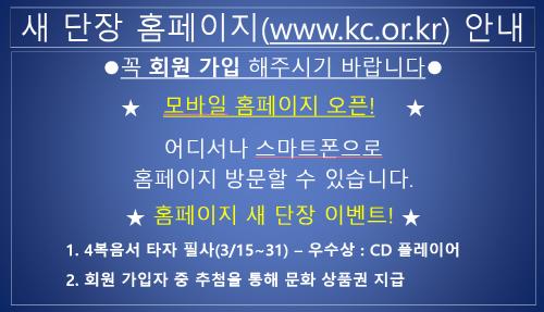 크기변환_크기변환_새 홈페이지 오픈 이벤트와 모바일 홈피.png
