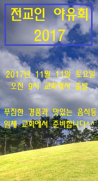 2017 야유회 팝업.png